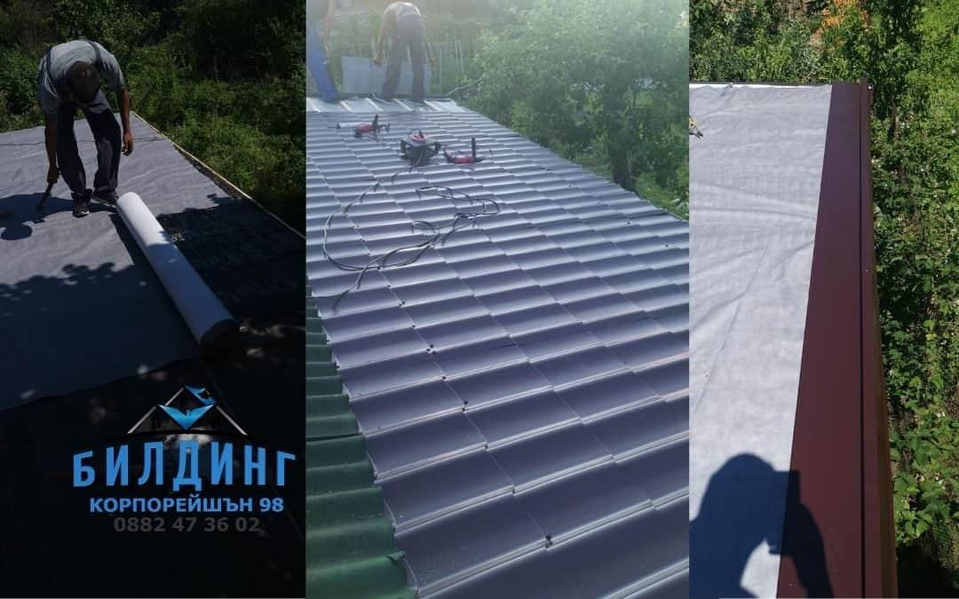 Съвети за поддръжка и осигуравене на дълготраен живот на метални покриви