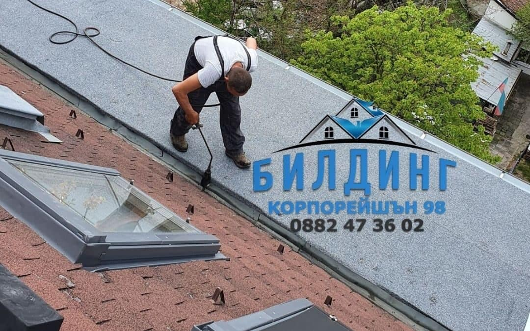Как Билдинг Корпорейшън 98 – фирма за ремонт на покриви град Стара Загора работи