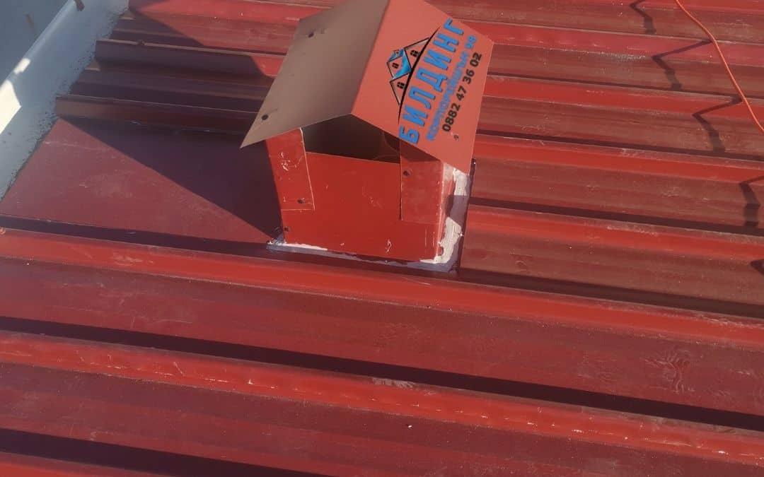 Метални покриви покриви от ламарина инсталирани от професионалисти