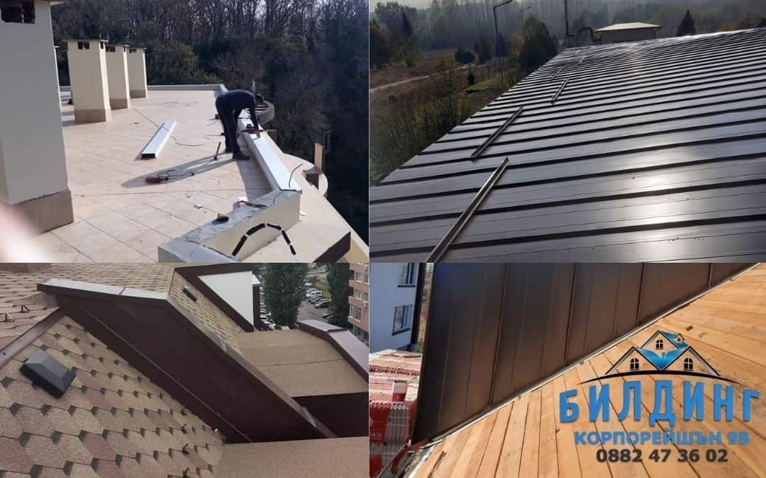 Фирма за ремонт на покриви Казанлък
