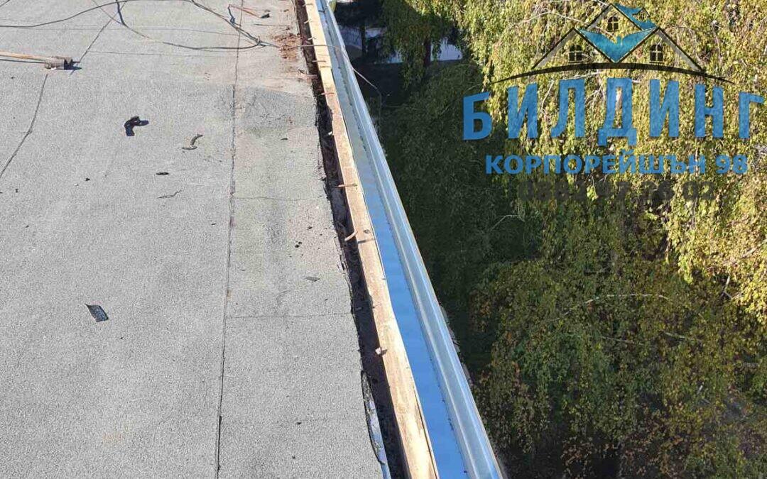 Улучните системи на плосък покрив – класификация