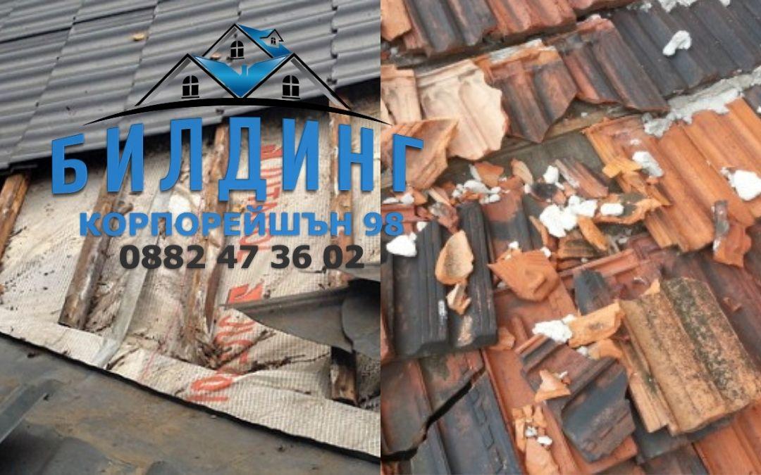Остраняване на течове от покрива